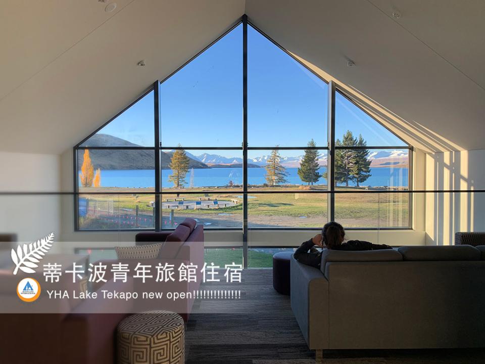 紐西蘭住宿 · YHA Lake Tekapo重建後不變的美景更多的貼心