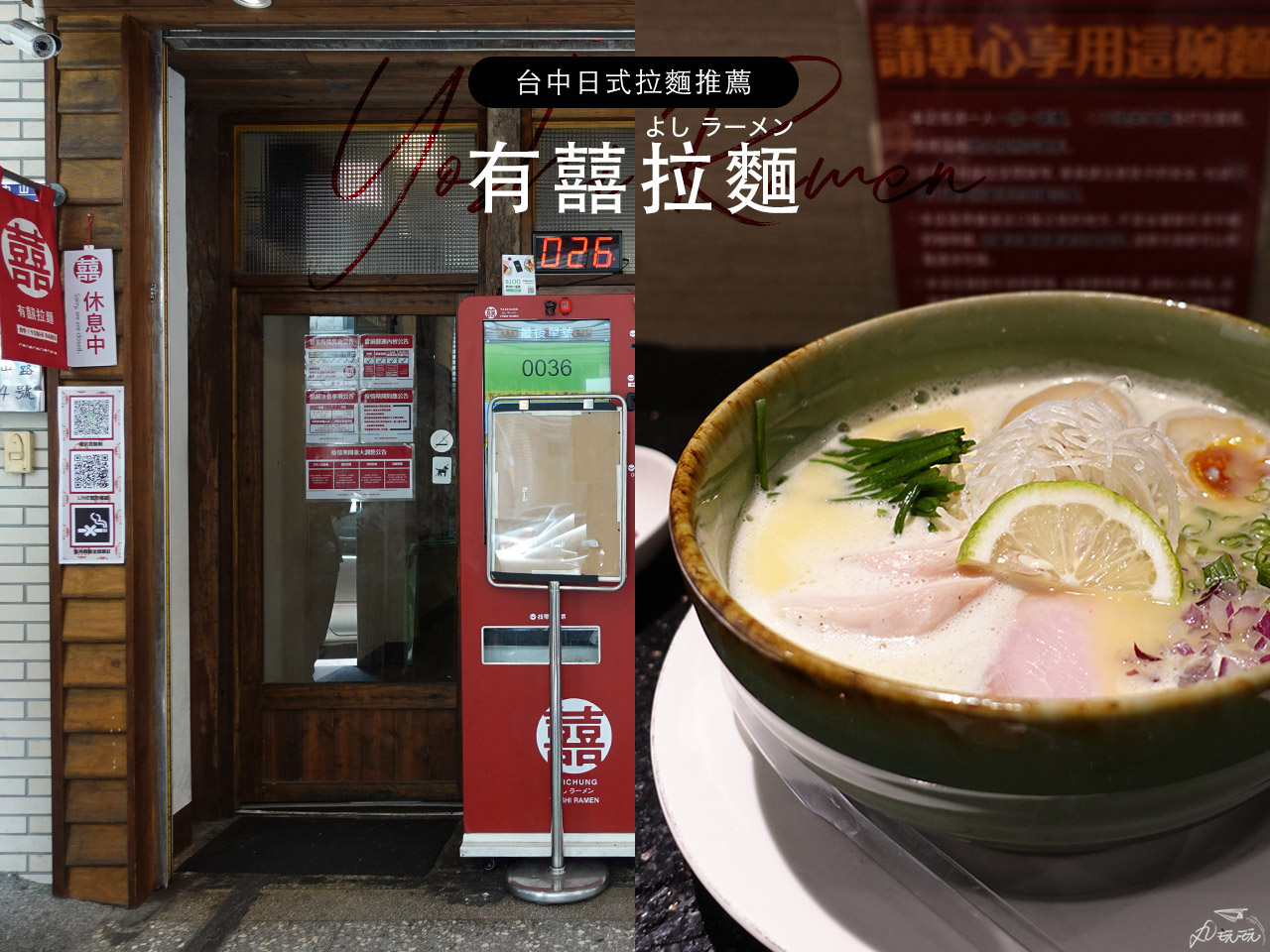 Read more about the article 有囍拉麵|雞白湯專賣 朝聖台中拉麵愛好會票選名店