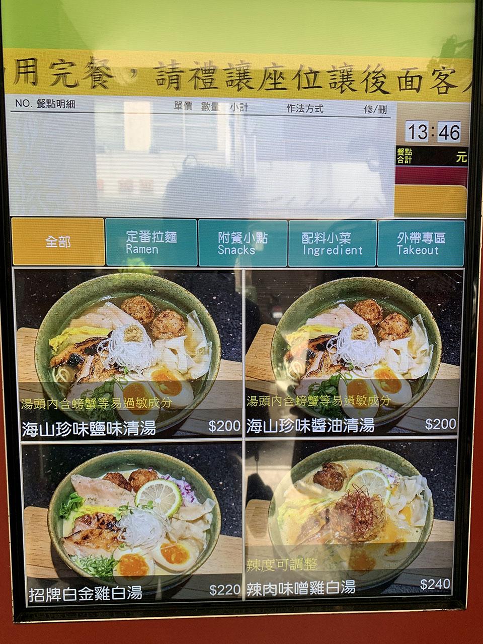 有囍拉麵菜單