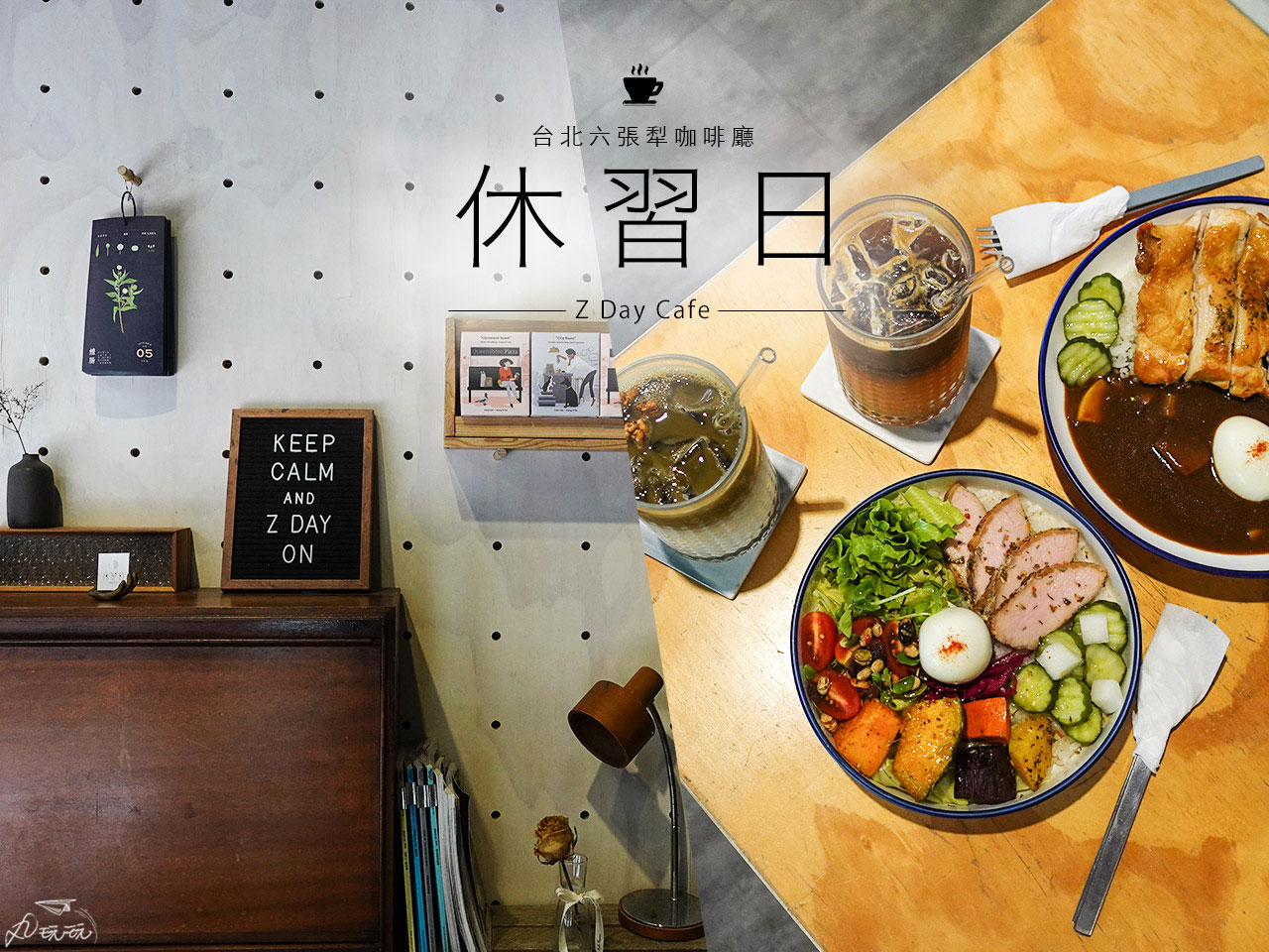 Read more about the article 休習日|六張犁文青咖啡廳最健康的必點沙拉飯